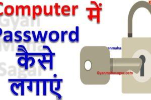 Computer Password ! Computer में Password कैसे लगाएं