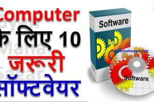 Computer Software ! Windows Computer के लिए 10 जरूरी सॉफ्टवेयर