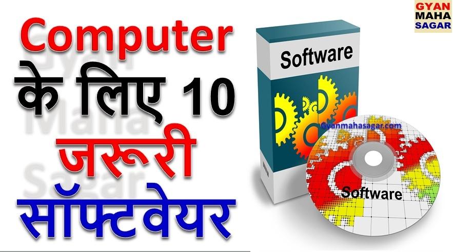 computer software, software, software for computer,mandatory software for laptop,mandatory software for pc,mandatory software for computer,necessary software for pc,essential software for pc
