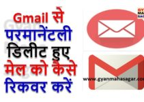 Recover Deleted Mail,recover deleted mail from gmail,recover deleted mail from trash gmail,delete mail ko kaise recover kare,delete mail ko wapas kaise laye