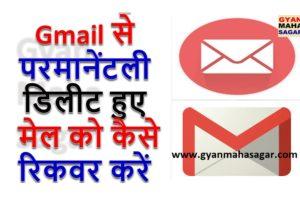 Recover Deleted Mail,recover deleted mail from gmail,recover deleted mail from trash gmail,delete mail ko kaise recover kare,delete mail ko wapas kaise laye