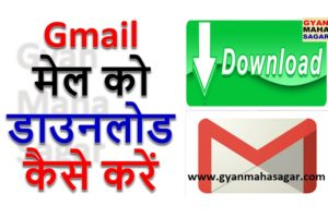 Gmail मेल को डाउनलोड कैसे करें,download mail from gmail,download all mail from gmail,download mail gmail outlook,download gmail emails,how to download gmail data,how to download gmail on pc