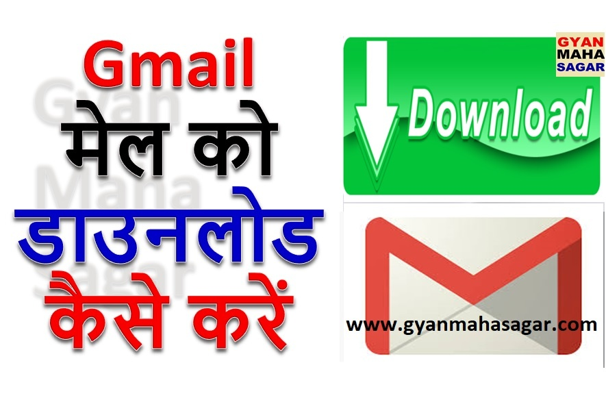 Gmail मेल को डाउनलोड कैसे करें,download mail from gmail,download all mail from gmail,download mail gmail outlook,download gmail emails,how to download gmail data,how to download gmail on pc