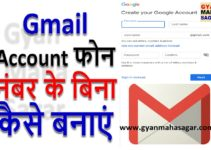 create gmail account, create gmail account without phone number, create gmail account without phone number verification, create gmail without phone, create gmail without phone number