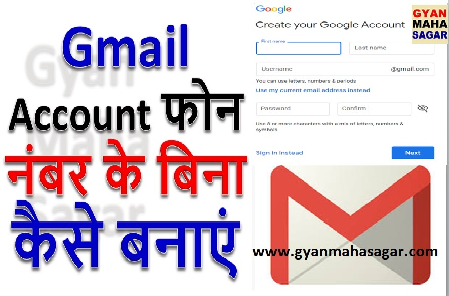create gmail account, create gmail account without phone number, create gmail account without phone number verification, create gmail without phone, create gmail without phone number