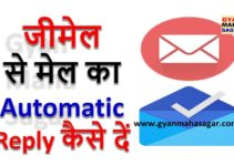 gmail automatic reply,gmail automatic reply to specific email address,how to set gmail automatic reply,how to set up automatic reply in gmail,how to create automatic reply in gmail,how to create automatic reply in gmail,gmail auto reply kaise kare,automatic reply