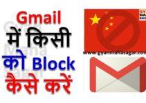 Gmail में किसी को Block कैसे करें,block someone on gmail,block someone on gmail 2020,block someone's email on gmail,gmail par kisi ko block kaise kare,gmail par kisi ko block kaise karte hain,gmail par kisi ko block karna