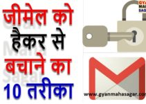 gmail ko hack hone se kaise bachaye,gmail ko hack hone se kaise bachayen,how to secure gmail account,how to secure gmail password,how to secure gmail id,how to secure gmail email,जीमेल