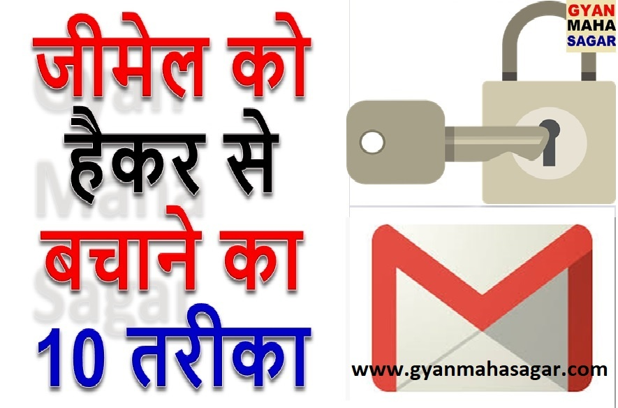 जीमेल,gmail ko hack hone se kaise bachaye,gmail ko hack hone se kaise bachayen,how to secure gmail account,how to secure gmail password,how to secure gmail id,how to secure gmail email