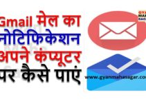 Gmail मेल का नोटिफिकेशन अपने कंप्यूटर पर कैसे पाएं,get gmail notifications,get gmail notifications on windows 10,get gmail notifications on desktop,get gmail notifications on android,gmail notifications desktop,gmail notifications not showing,gmail notifications kaise kare