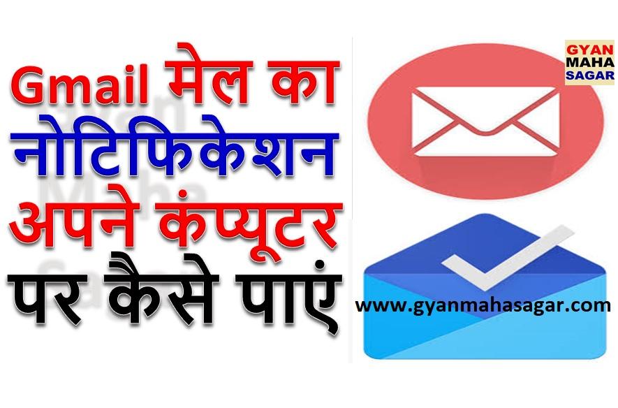 Gmail मेल का नोटिफिकेशन अपने कंप्यूटर पर कैसे पाएं,get gmail notifications,get gmail notifications on windows 10,get gmail notifications on desktop,get gmail notifications on android,gmail notifications desktop,gmail notifications not showing,gmail notifications kaise kare