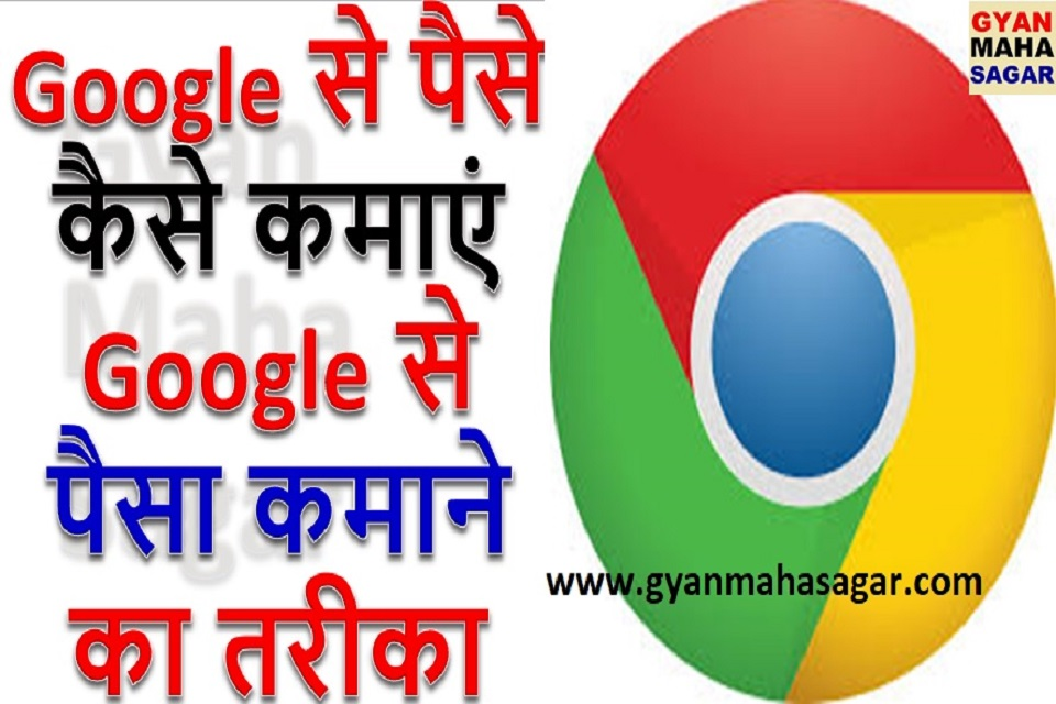 google se paise kaise kamaye,google se paise kaise kamate hain,google se paise kaise kamaye 2020,how to earn money from google,how to earn money online,गूगल से पैसे कैसे कमाए,गूगल से पैसे कैसे कमाए इन हिंदी