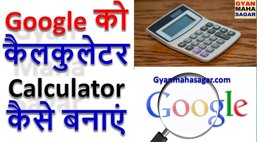 Google Calculator, google ko calculator kaise banaye,how to use google as calculator,गूगल कैलकुलेटर खोलो