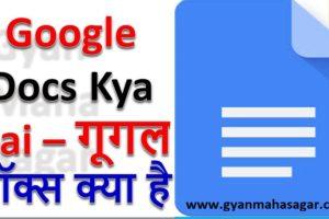 Google Docs Kya Hai – गूगल डॉक्स क्या है