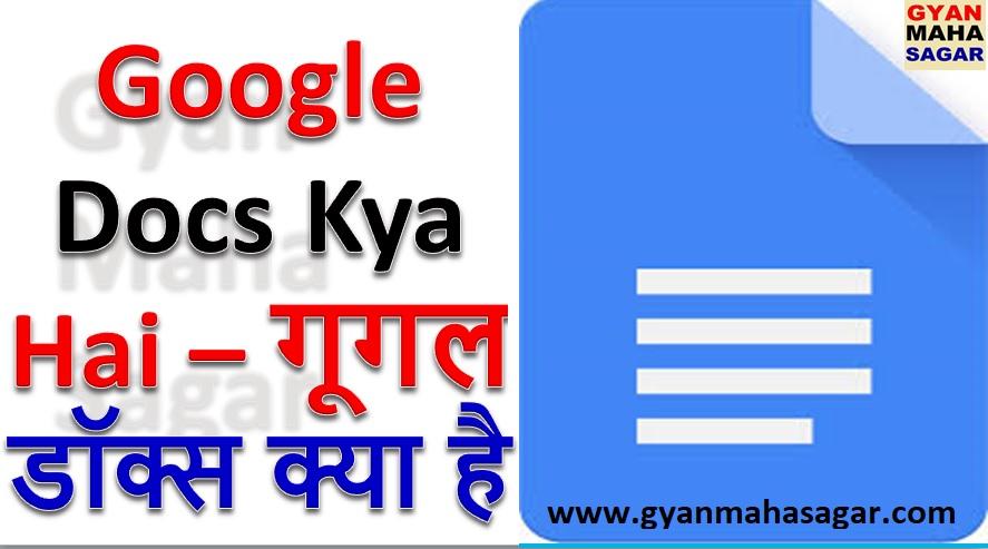 google docs kya hai,google docs kya hai in hindi,what is google docs,what is google docs in hindi,what is google docs and sheets