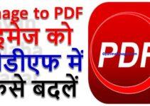 image to pdf,image to pdf convertor,pdf