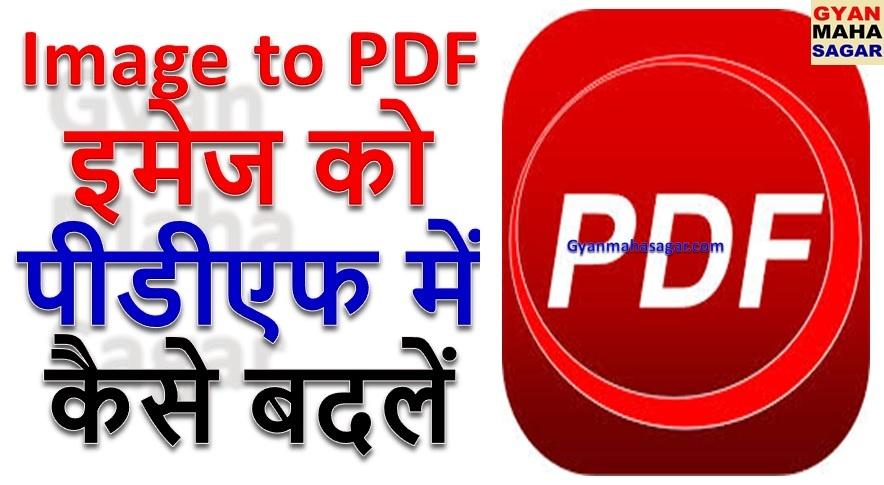 image to pdf,pdf,image,image to pdf convertor,