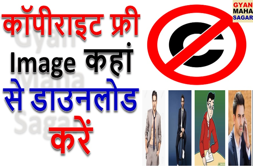 copyright free images from google, copyright free images websites, how to find copyright free images, how to get copyright free images, कॉपीराइट फ्री इमेज कहां से डाउनलोड करें