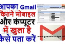 how to check how many devices are logged into gmail,how to check devices logged into gmail,how to check devices logged into google account,how many user login into my gmail account