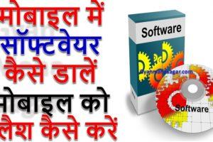 mobile me software dalne ka tarika, mobile me software kaise chadaye, mobile me software kaise dalte hai, मोबाइल में सॉफ्टवेयर, मोबाइल में सॉफ्टवेयर कैसे डालते है, मोबाइल में सॉफ्टवेयर मारना है,मोबाइल में सॉफ्टवेयर कैसे