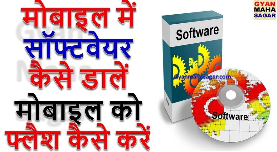 मोबाइल में सॉफ्टवेयर कैसे,mobile me software dalne ka tarika, mobile me software kaise chadaye, mobile me software kaise dalte hai, मोबाइल में सॉफ्टवेयर, मोबाइल में सॉफ्टवेयर कैसे डालते है, मोबाइल में सॉफ्टवेयर मारना है