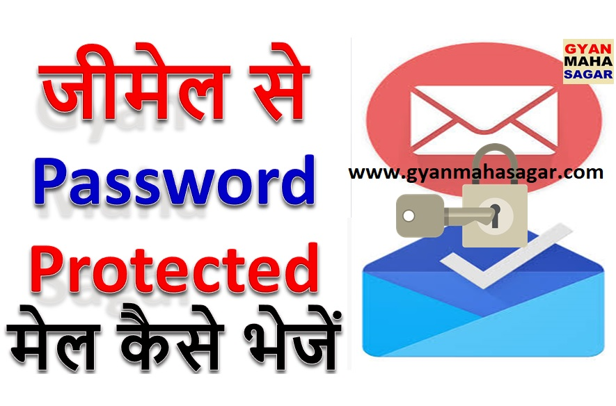 password protect mail,how to password protect a mail in gmail,password protect a mail in outlook,send password protected email gmail,send password protected email,gmail send password protected email,gmail se password protected mail kaise kare