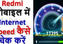 redmi,internet speed,mobile internet speed