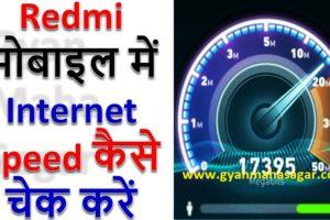 Redmi मोबाइल में Internet Speed कैसे चेक करें
