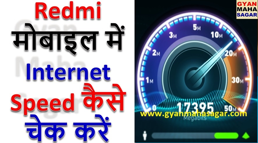 redmi,internet speed