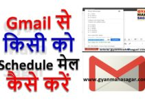 Gmail से किसी को Schedule मेल कैसे करें,schedule mail in gmail,auto schedule mail in gmail,can we schedule mail in gmail,how to set schedule mail in gmail,schedule mail send gmail,gmail me schedule mail kaise kare