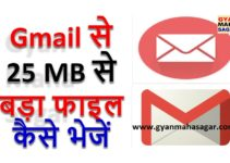 how to send large files through email, send large files through email, Send Large Files Through Gmail, send large files through google drive, जीमेल से बड़ा फाइल कैसे भेजें