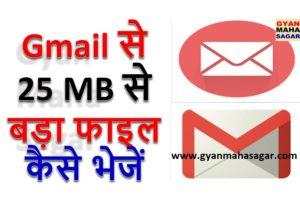 how to send large files through email, send large files through email, Send Large Files Through Gmail, send large files through google drive, जीमेल से बड़ा फाइल कैसे भेजें