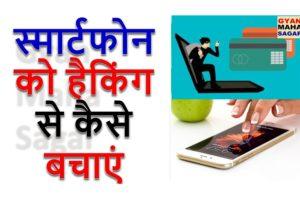 Mobile Hack Hone Se Kaise Bachaye – साइबर हैकिंग से अपने स्मार्टफोन को कैसे बचाएं