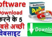 Software Download करने के 5 सबसे अच्छी वेबसाइट