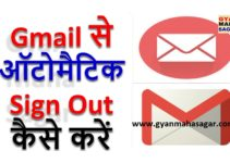 Gmail से ऑटोमैटिक Sign Out कैसे करें,Sign Out Automatically Gmail,automatically sign out gmail on android,automatic log out gmail,how do i automatically sign out of gmail,gmail se auto sign out,gmail se automatic sign out kaise kare