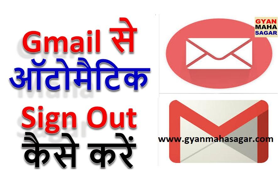Gmail से ऑटोमैटिक Sign Out कैसे करें,Sign Out Automatically Gmail,automatically sign out gmail on android,automatic log out gmail,how do i automatically sign out of gmail,gmail se auto sign out,gmail se automatic sign out kaise kare