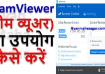 teamviewer, teamviewer ka use kaise kare,teamviewer kaise chalaye,teamviewer download kaise kare,how to use teamviewer