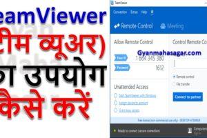 TeamViewer ( टीम व्यूअर ) का उपयोग कैसे करें