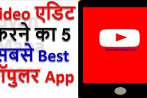 Video Editing App ! Video एडिट करने का 5 सबसे पॉपुलर App