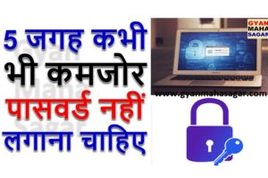 WEAK PASSWORD,strong password,never user weak password, do not use weak password