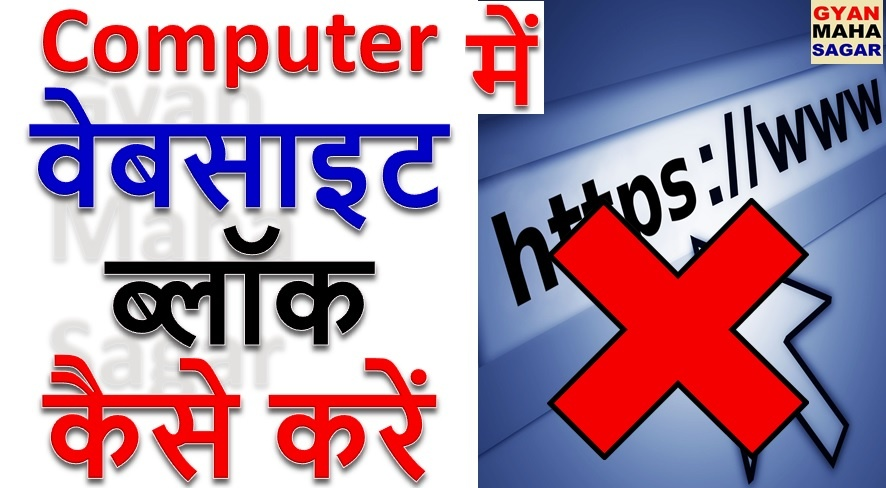 website, website block in computer, वेबसाइट, वेबसाइट ब्लॉक,how to block websites,how to block websites in chrome,computer me website block kaise kare