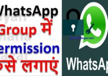 group permission, permission, whatsapp group, Whatsapp Group PermissionWhatsapp Group में Permission कैसे लगाएं