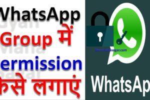 Whatsapp Group Permission ! Whatsapp Group में Permission कैसे लगाएं