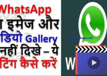 Whatsapp Image, Whatsapp Image aur Video, Whatsapp Image aur Video not show in gallery, Whatsapp Video