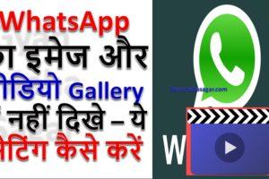 Whatsapp Image aur Video ! Whatsapp का इमेज और वीडियो Gallery में नहीं दिखे – ये सेटिंग कैसे करें