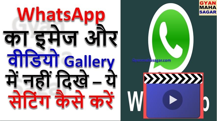 Whatsapp Image, Whatsapp Image aur Video, Whatsapp Image aur Video not show in gallery, Whatsapp Video