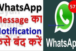 Whatsapp Message का Notification कैसे बंद करें