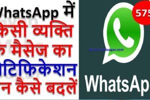 Whatsapp Notification Tone !  किसी व्यक्ति के मैसेज का नोटिफिकेशन टोन कैसे बदलें
