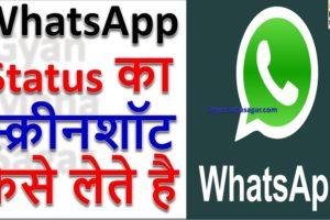 Whatsapp Status का स्क्रीनशॉट कैसे लेते है