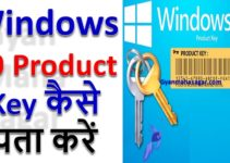 windows 10, windows 10 product key,windows 10 ka product key kaise nikale,product key kaise pata kare,how to know product key of windows 10,how to know product key
